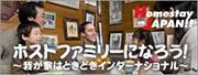 ホームステイインジャパン